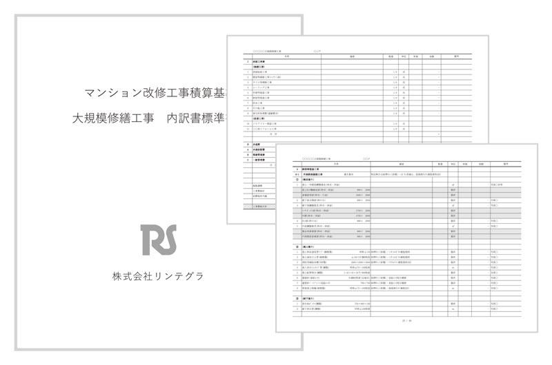 画像:内訳標準書式の準用